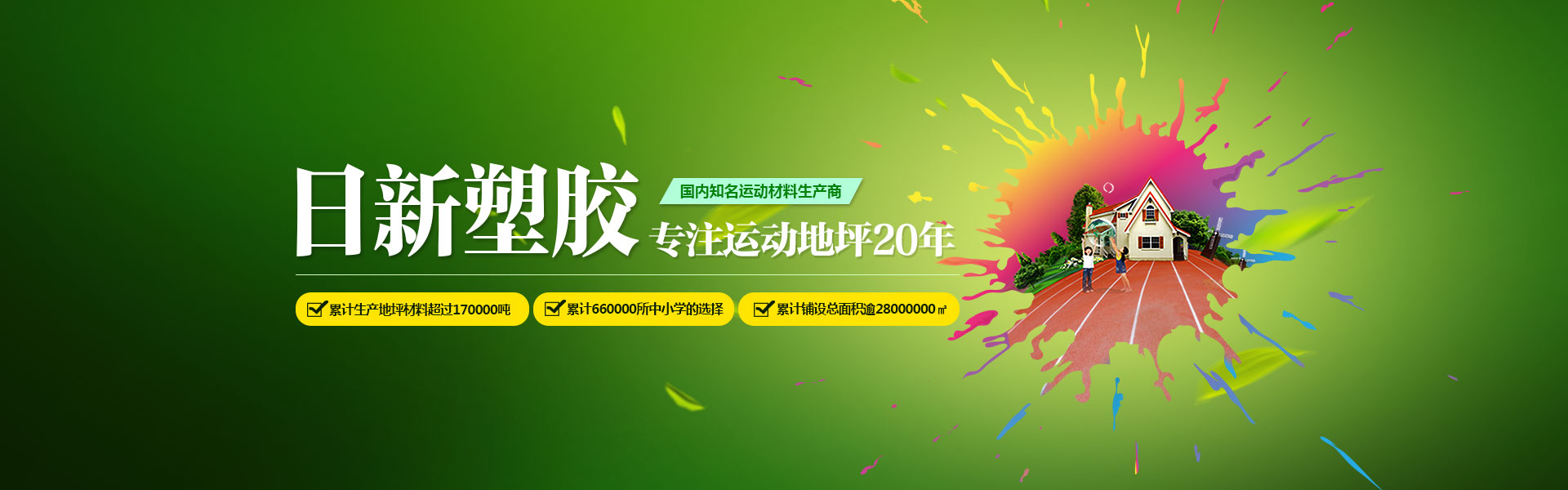 环保理念banner