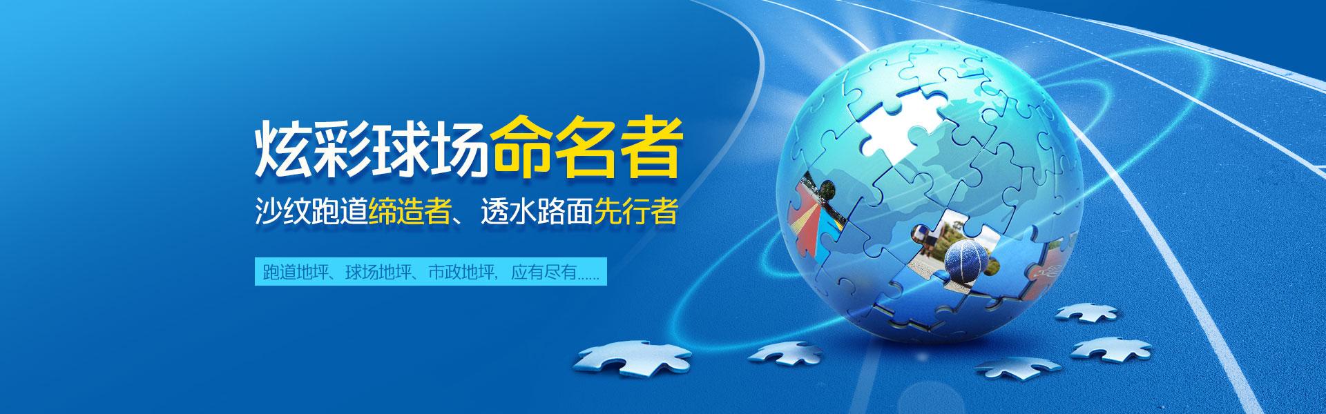 地球科技感banner