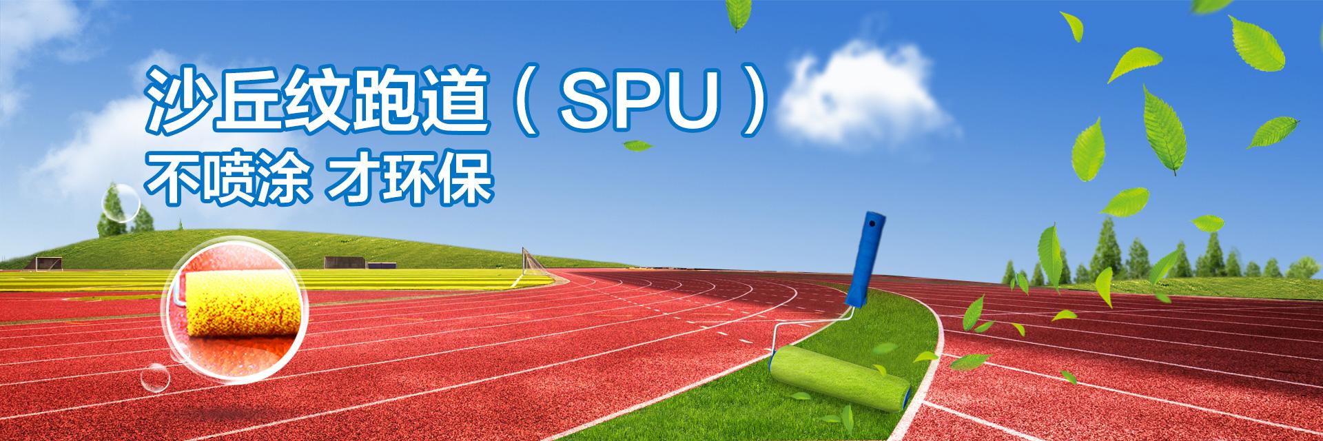 沙纹跑道(SPU)