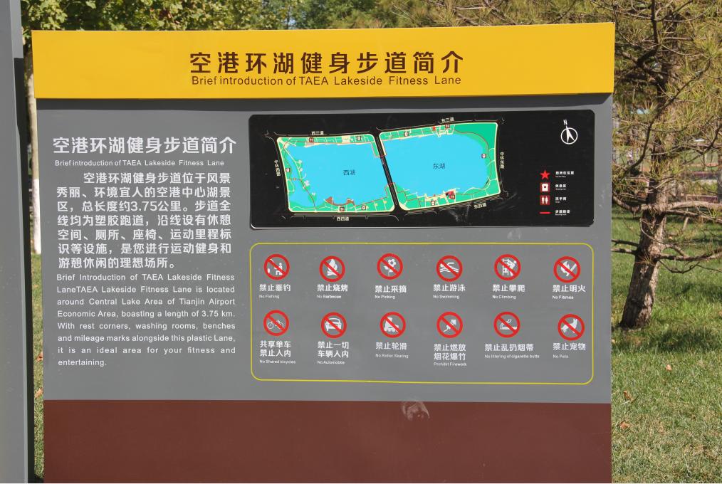 """天津港保税区再添""""环湖健身步道"""""""